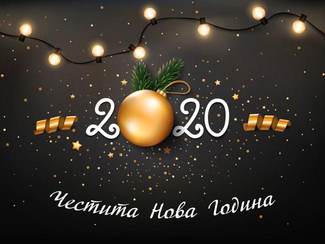 Резултат с изображение за честита нова година 2020